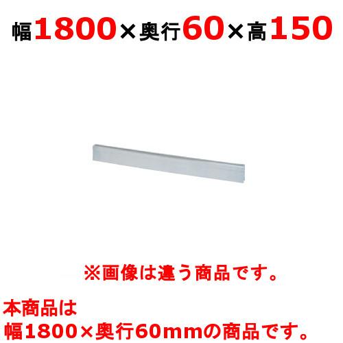 【業務用】【新品】 タニコー ガステーブル ガード V シリーズ用バックガード TAP-BG-186 幅1800×奥行60×高さ150 【送料無料】
