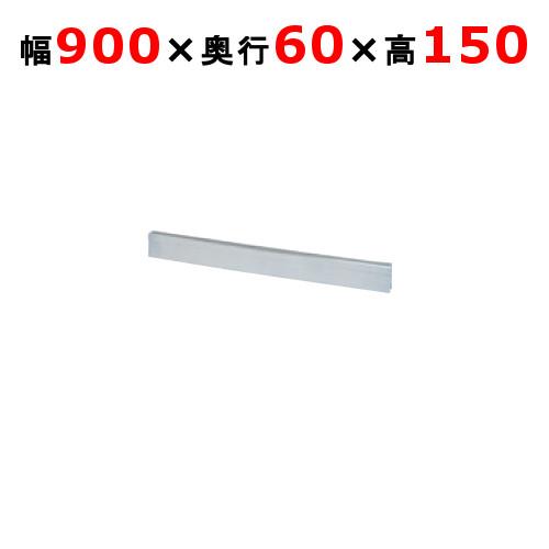【業務用】【新品】 タニコー ガステーブル ガード V シリーズ用バックガード TAP-BG-96 幅900×奥行60×高さ150 【送料無料】