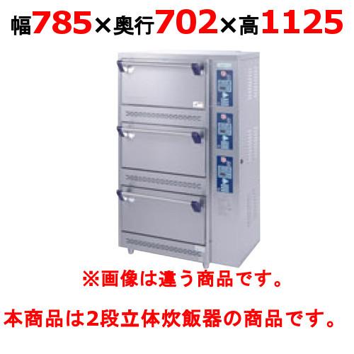 【業務用】【新品】 タニコー ガス式立体炊飯器 TGRC-2S 幅785×奥行702×高さ1125 (50/60Hz) 都市ガス/LPガス 【送料無料】