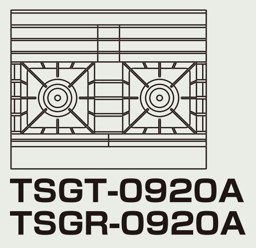 ガスレンジ【ガスレンジ【ウルティモシリーズ】】TANICOTSGR-0920A幅900奥行750高さ800【業務用】【新品】【送料無料】