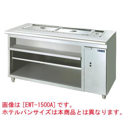 【業務用】電気ウォーマーテーブル 【EWT-1800B】【ニチワ電気】幅1800×奥行750×高さ800