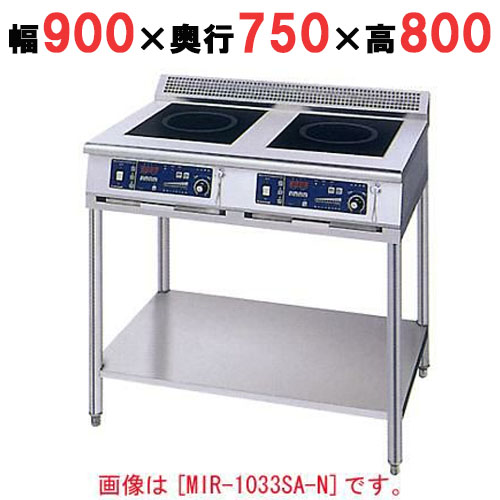 【業務用】IH調理器 スタンド2連タイプ 【MIR-1035SB-N】【ニチワ電気】幅900×奥行750×高さ800