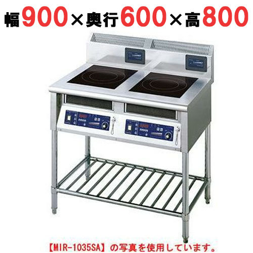 【業務用】IH調理器 スタンド2連タイプ 【MIR-1055SA】【ニチワ電気】幅900×奥行600×高さ800