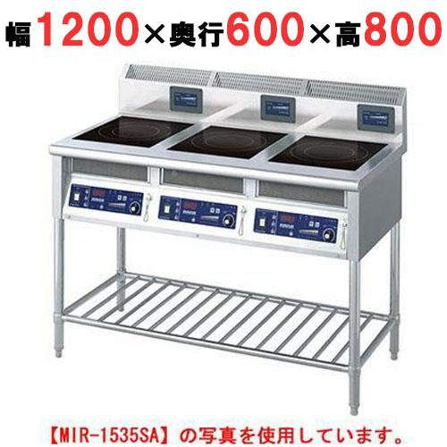 【業務用】IH調理器 スタンド3連タイプ 【MIR-1535SA】【ニチワ電気】幅1200×奥行600×高さ800