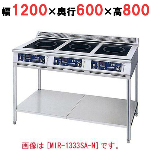 【業務用】IH調理器 スタンド3連タイプ 【MIR-1555SA-N】【ニチワ電気】幅1200×奥行600×高さ800