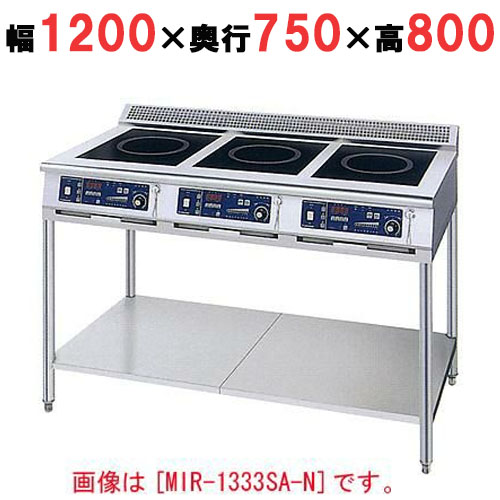 【業務用】IH調理器 スタンド3連タイプ 【MIR-1555SB-N】【ニチワ電気】幅1200×奥行750×高さ800