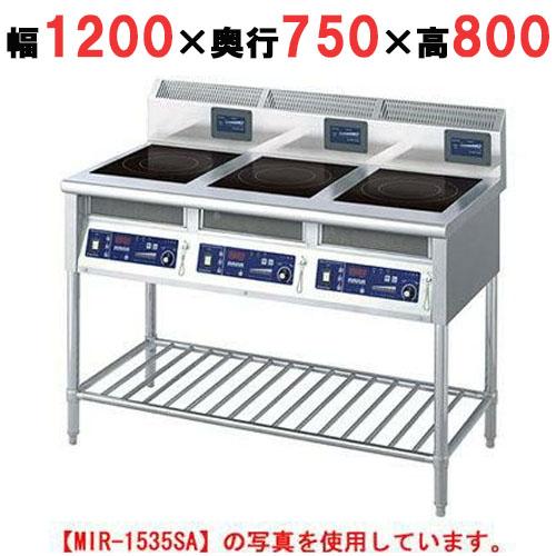 【業務用】IH調理器 スタンド3連タイプ 【MIR-1555SB】【ニチワ電気】幅1200×奥行750×高さ800