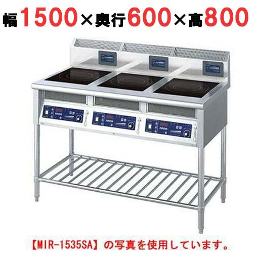 【業務用】IH調理器 スタンド3連タイプ 【MIR-2535SA】【ニチワ電気】幅1500×奥行600×高さ800