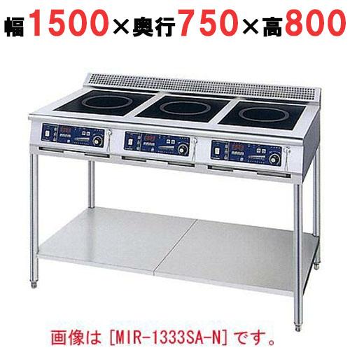 【業務用】IH調理器 スタンド3連タイプ 【MIR-2555SB-N】【ニチワ電気】幅1500×奥行750×高さ800