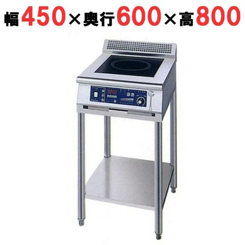 【業務用】IH調理器 スタンド1連タイプ 【MIR-3SA-N】【ニチワ電気】幅450×奥行600×高さ800