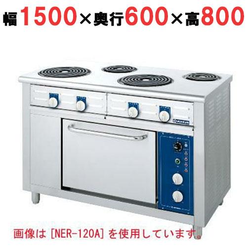 【業務用】電気レンジ 5口 シーズヒーター式【NER-150AT】【ニチワ電気】幅1500×奥行600×高さ800