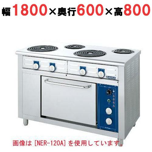 【業務用】電気レンジ 6口 シーズヒーター式【NER-180AT】【ニチワ電気】幅1800×奥行600×高さ800