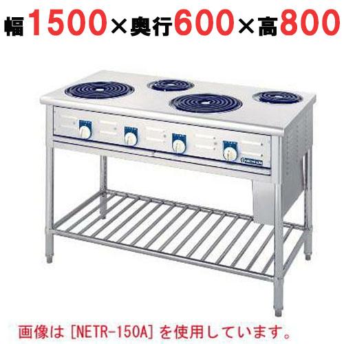 【業務用】電気テーブルレンジ 5口 シーズヒーター式【NETR-150A】【ニチワ電気】幅1500×奥行600×高さ800