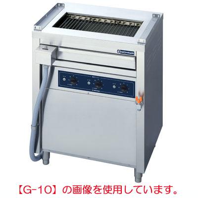 ニチワ 電気低圧グリラー魚焼器スタンド型 三相200V G-10 幅720×奥行550×高さ850mm 【送料無料】【業務用】