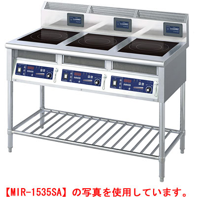 ニチワ IH調理器(スタンド型)3連 MIR-1333SA 幅1200×奥行600×高さ800mm 【送料無料】【業務用】