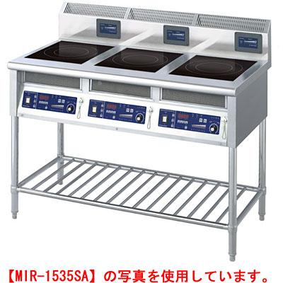 ニチワ IH調理器(スタンド型)3連 MIR-1555SB 幅1200×奥行750×高さ800mm 【送料無料】【業務用】