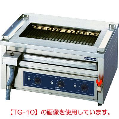 ニチワ 電気低圧グリラー魚焼器卓上型 三相200V TG-10 幅720×奥行550×高さ350mm 【送料無料】【業務用】