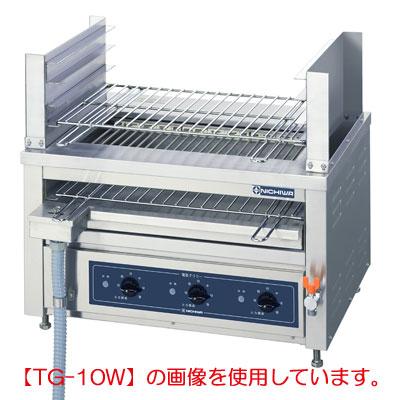 ニチワ 電気低圧グリラー魚焼器卓上型 三相200V TG-10W 幅720×奥行550×高さ400mm 【送料無料】【業務用】