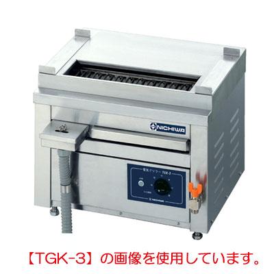 ニチワ 電気低圧グリラー串焼器卓上型 単相200V TGK-3 幅520×奥行410×高さ380mm 【送料無料】【業務用】