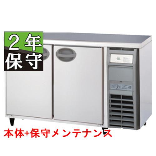 冷蔵コールドテーブル内装樹脂鋼板ユニット右仕様幅1200×奥行600×高さ800[YRC-120RE-R(旧型式:TRC-120RE-R)]【業務用】