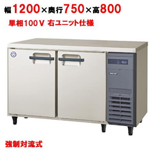 【保守メンテナンスサービス付セット商品】【冷蔵庫】【フクシマガリレイ】冷蔵コールドテーブル 内装ステンレス鋼板 ユニット右仕様【YRW-120RM2-R(旧型式:YRW-120RM-R,TRW-120RM-R)】幅1200×奥行750×高さ800mm【送料無料】【業務用】【新品】