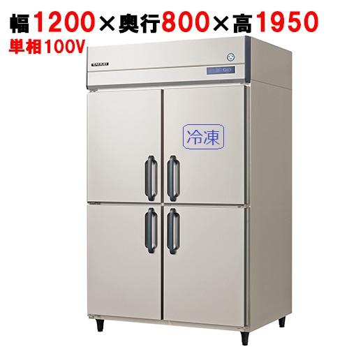 【冷凍冷蔵庫】【福島工業】業務用冷凍冷蔵庫【ARD-121PM】 幅1200×奥行800×高さ1950【送料無料】【業務用】【新品】