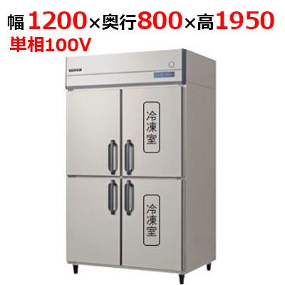 【冷凍冷蔵庫】【フクシマガリレイ】業務用冷凍冷蔵庫【ARD-122PM(旧型式:IRD-122PM3)】 幅1200×奥行800×高さ1950【送料無料】【業務用】【新品】