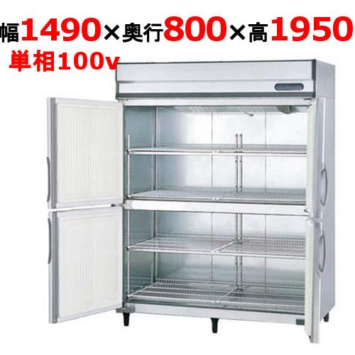 業務用 冷蔵庫 【フクシマガリレイ】【ARD-150RM-F】【幅1490×奥行800×高さ1950】【送料無料】【業務用】