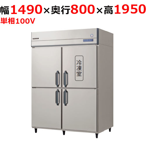 業務用 冷凍冷蔵庫 【フクシマガリレイ】【ARD-151PM】【幅1490×奥行800×高さ1950】【送料無料】【業務用】