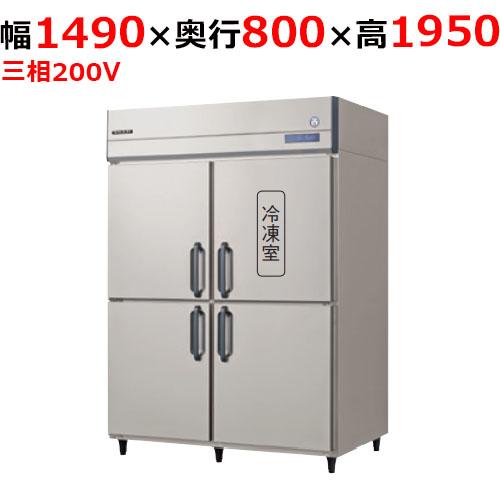 【業務用/新品】【フクシマガリレイ】インバーター制御タテ型冷凍冷蔵庫 GRD-151PMD(旧型式:ARD-151PMD) 幅1490×奥行800×高さ1950mm 【送料無料】