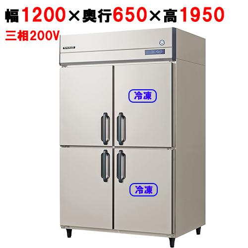【冷凍冷蔵庫】【フクシマガリレイ】業務用冷凍冷蔵庫【ARN-122PMD(旧型式:IRN-122PMD3)】 幅1200×奥行650×高さ1950【送料無料】【業務用】【新品】