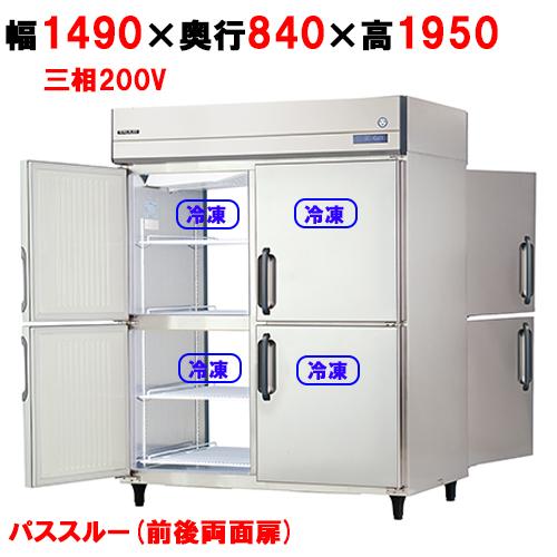 【冷蔵庫】【フクシマガリレイ】冷蔵コールドテーブル 2段ドロワータイプ ユニット右置き仕様【TBC-30RM2-R】幅900×奥行600×高さ550【送料無料】【業務用】【新品】