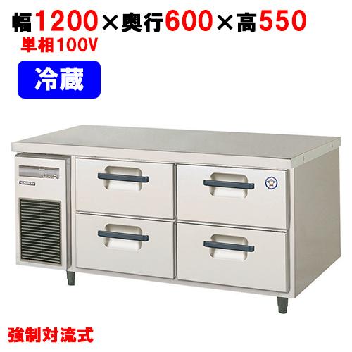 【冷蔵庫】【フクシマガリレイ】冷蔵コールドテーブル 2段ドロワータイプ 薄型【TBC-40RM3】幅1200×奥行600×高さ550【送料無料】【業務用】【新品】