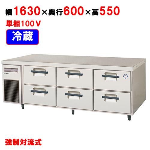 【冷蔵庫】【福島工業】冷蔵コールドテーブル 2段ドロワータイプ 薄型【TBC-550RM3】幅1630×奥行600×高さ550【送料無料】【業務用】【新品】