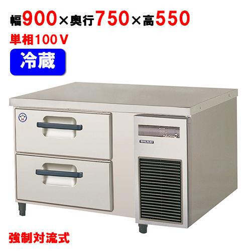 【業務用/新品】【フクシマガリレイ】2段ドロワーテーブル冷蔵庫 LBW-090RM-R(旧型式:TBW-30RM2-R) 幅900×奥行750×高さ550mm 【送料無料】