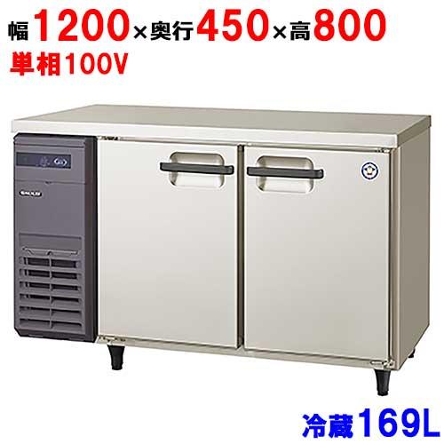 【業務用/新品】 フクシマガリレイ 冷蔵コールドテーブル TMU-40RE2(旧型式:TMU-40RE) 幅1200×奥行450×高さ800mm 【送料無料】