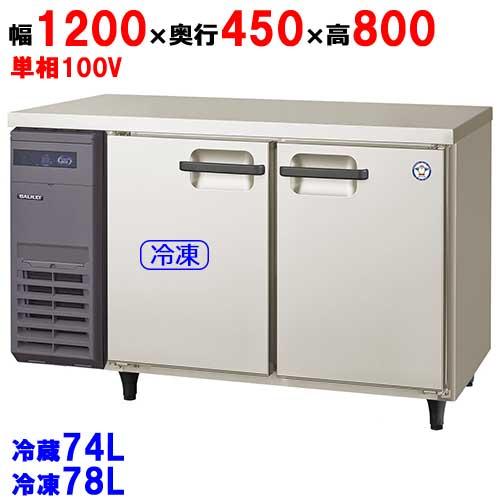 【冷凍冷蔵庫】【フクシマガリレイ】冷凍冷蔵コールドテーブル【TMU-41PM2】幅1200×奥行450×高さ800mm【送料無料】【業務用】【新品】