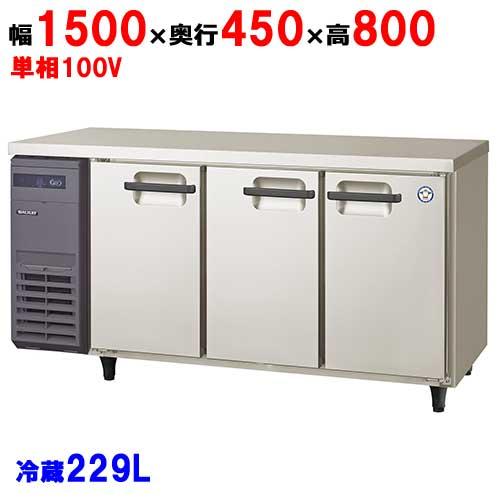 【業務用/新品】 フクシマガリレイ 冷蔵コールドテーブル TMU-50RE2 幅1500×奥行450×高さ800mm 【送料無料】