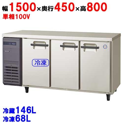 【業務用/新品】 フクシマガリレイ 冷凍冷蔵コールドテーブル TMU-51PE2 幅1500×奥行450×高さ800mm 【送料無料】