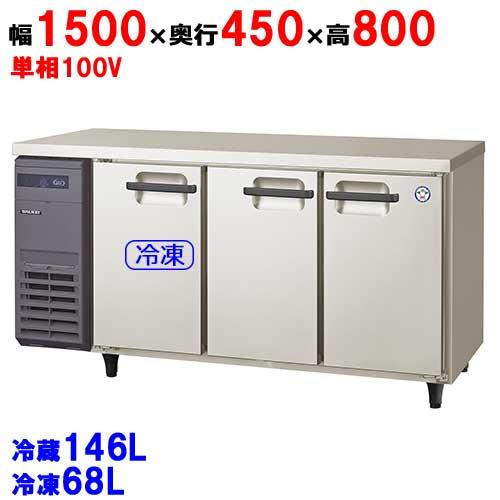 【冷凍冷蔵庫】【フクシマガリレイ】冷凍冷蔵コールドテーブル センターフリータイプ【TMU-51PM2-F】幅1500×奥行450×高さ800mm【送料無料】【業務用】【新品】