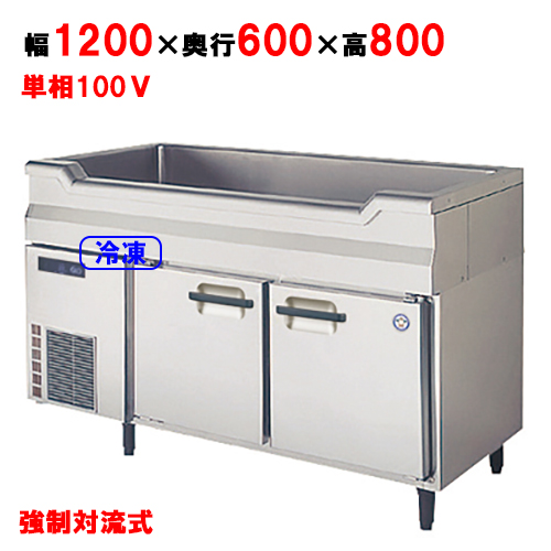 【冷蔵庫】【フクシマガリレイ】舟形シンク付 冷蔵コールドテーブル【TNC-40RM3-SC】幅1200×奥行600×高さ800【送料無料】【業務用】【新品】