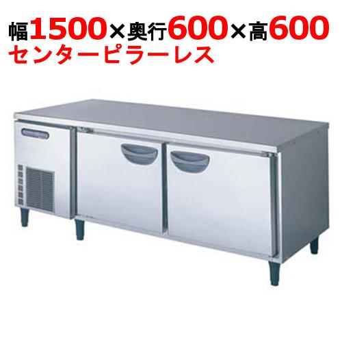 【冷蔵庫】【フクシマガリレイ】冷蔵低コールドテーブル【TNC-50RM3-F】幅1500×奥行600×高さ600【送料無料】【業務用】【新品】