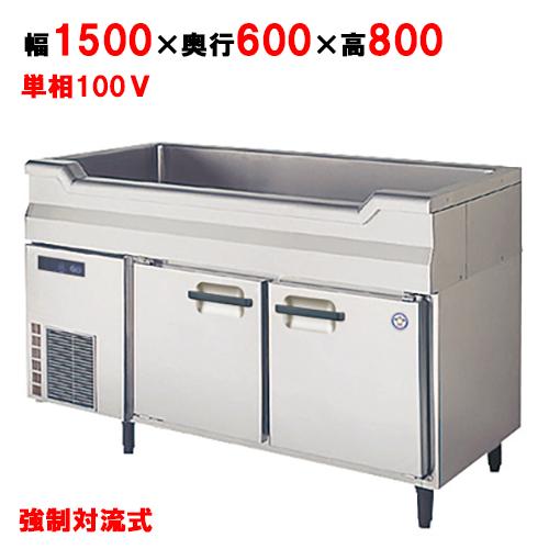 【冷蔵庫】【フクシマガリレイ】舟形シンク付冷蔵コールドテーブル【TNC-50RM3-SC】幅1500×奥行600×高さ800【送料無料】【業務用】