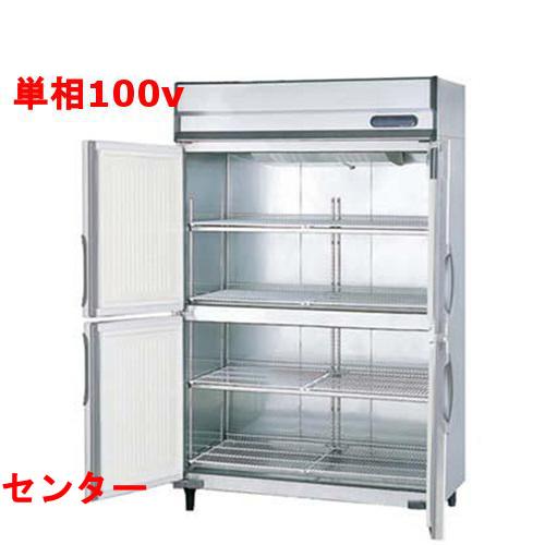 冷蔵庫 【福島工業】【URD-120RM6-F】【W1200×D800×H1950mm】【送料無料】【業務用】