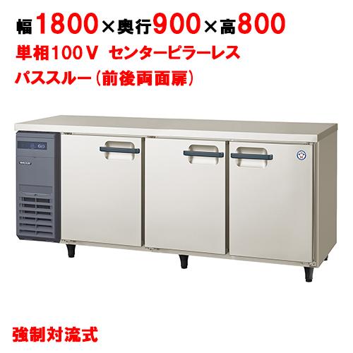 コールドテーブル冷蔵庫 【フクシマガリレイ】【YPL-180RM1】【幅1800×奥行900×高さ800】【送料無料】【業務用】