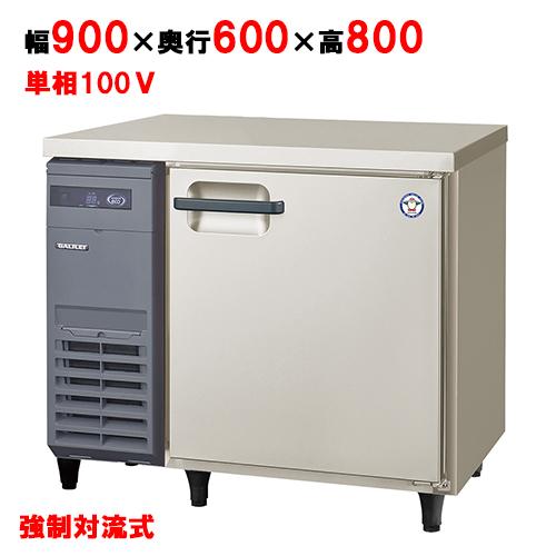 【業務用/新品】【フクシマガリレイ】コールドテーブル冷蔵庫 LCC-090RM(旧型式:YRC-090RM2) 幅900×奥行600×高さ800mm 【送料無料】