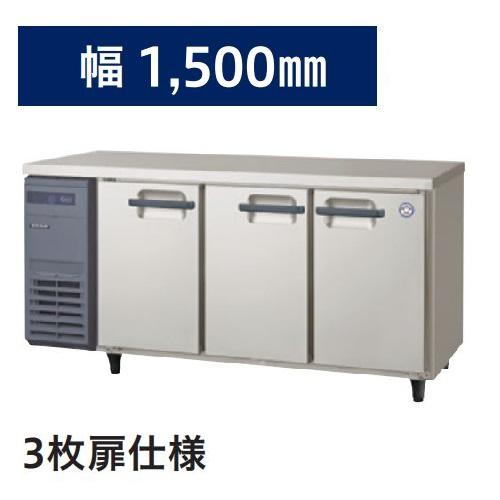 【冷蔵庫】【フクシマガリレイ】冷蔵コールドテーブル 内装樹脂鋼板 扉均等割タイプ【YRC-150RE2-E(旧型式 YRC-150RE-E,TRC-503RE-E)】幅1500×奥行600×高さ800