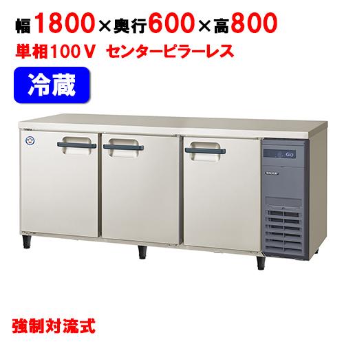 【業務用/新品】【フクシマガリレイ】ドロワー付仕様コンビネーションタイプヨコ型冷蔵庫 LCC-180RM-D(旧型式:YRC-180RM2-D) 幅1800×奥行600×高さ800mm 【送料無料】