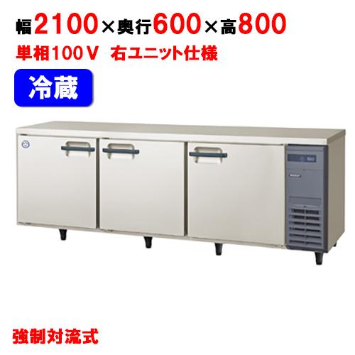 【冷蔵庫】【フクシマガリレイ】冷蔵コールドテーブル 内装ステンレス鋼板 ユニット右仕様【YRC-210RM1-R】幅2100×奥行600×高さ800mm【送料無料】【業務用】【新品】