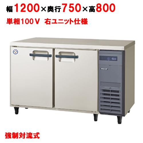 【冷蔵庫】【フクシマガリレイ】冷蔵コールドテーブル 内装ステンレス鋼板 ユニット右仕様【YRW-120RM2-R(旧型式:YRW-120RM-R,TRW-120RM-R)】幅1200×奥行750×高さ800mm【送料無料】【業務用】【新品】